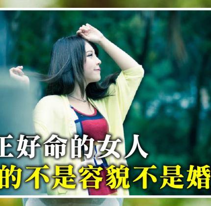 真正「好命」的女人,拚的不是容貌不是婚姻,而是「這4個」特徵!