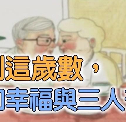 50歲女人感悟:活到這歲數,才知幸福只與父母、伴侶、子女有關