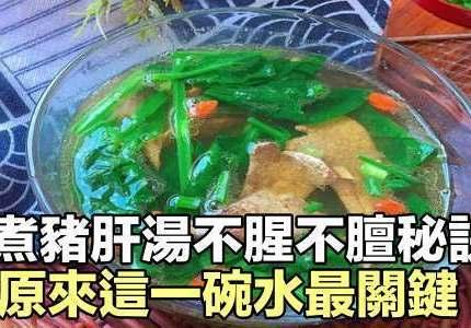 媽媽煮豬肝湯「不腥不膻」的秘訣! 原來這一碗水最關鍵!