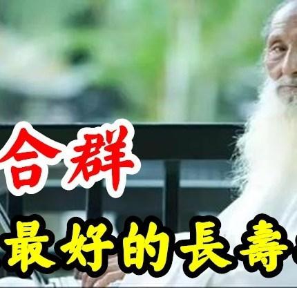 按照自己喜歡的方式去生活!3位59歲退休老人的忠告:「不合群」才是最好的長壽之道