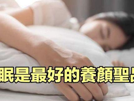 睡眠是最好的養顏聖品! 優質睡眠的四個規則,必學!