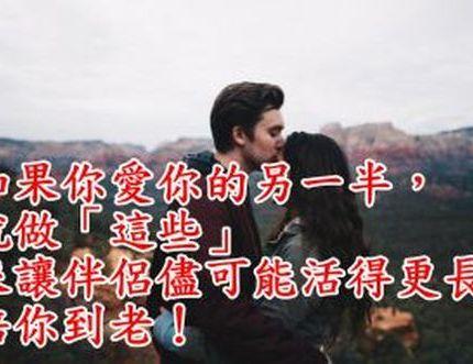 如果你愛你的另一半,就做「這些」來讓伴侶儘可能活得更長久,陪你到老!