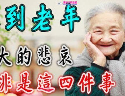 人到老年最大的悲哀,無非是這四件事