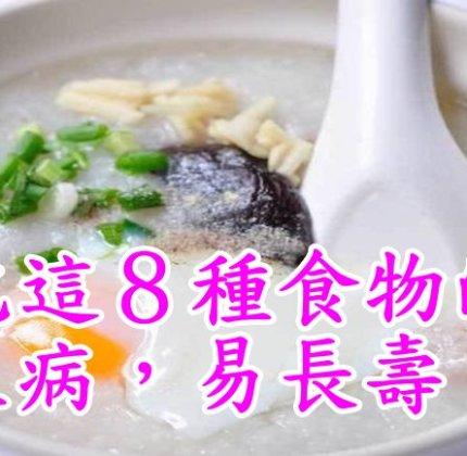 愛吃這8種食物的人,少生病,易長壽!