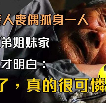 79歲老人喪偶孤身一人,投奔兄弟姐妹家走一圈才明白:人老了,真的很可憐