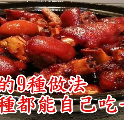 豬腳的9種做法,每一種都能自己吃一鍋!