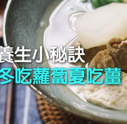 冬吃蘿蔔夏吃薑!8種適合冬天的蘿蔔吃法,暖心又暖胃