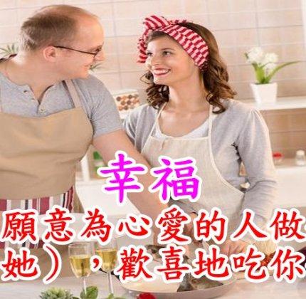 幸福,就是你願意為心愛的人做飯,而他(她),歡喜地吃你做的飯