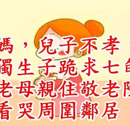 媽,兒子不孝、獨生子跪求七旬老母親住敬老院,看哭周圍鄰居