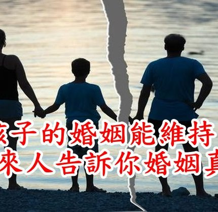 沒有孩子的婚姻能維持多久?3個過來人告訴你婚姻真相