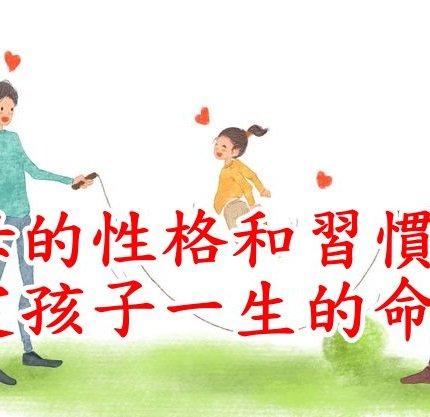 父母的性格和習慣,決定孩子一生的命運!