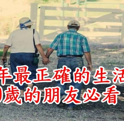 2021年最正確的生活方式,50-80歲的朋友必看