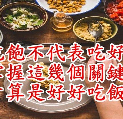 吃飽不代表吃好!掌握這幾個關鍵,才算是好好吃飯