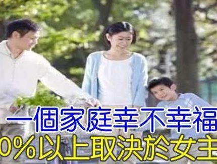 家庭的幸福,80% 取決於「女主人」! 做到這幾件事,當一個有驚喜的女人…
