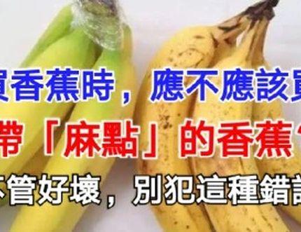 買香蕉時,應不應該買帶「麻點」的香蕉?不管好壞,別犯這種錯誤