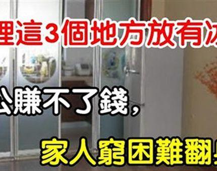 家裡面這3個地方千萬不要放冰箱,否則老公賺不了錢,家人窮困難翻身