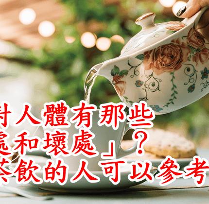 喝茶對人體有那些好處和壞處?喜愛茶飲的人可以參考看看!