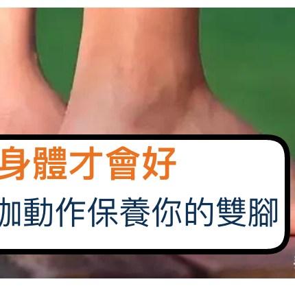 腳好身體才會好,6個瑜伽動作保養你的雙腳