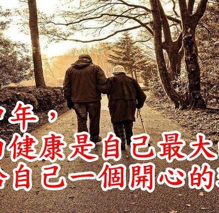 到了中年,才明白健康是自己最大的財富,每天給自己個開心的理由