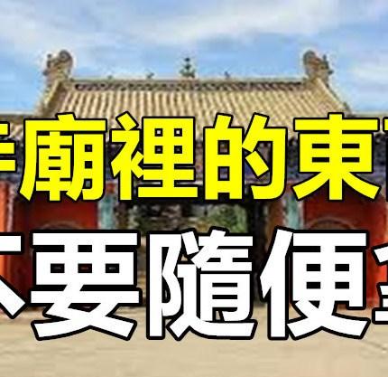 寺廟裡的東西不要隨便拿,千萬不要欠下寺廟的債