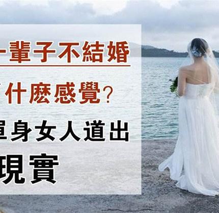 女人一輩子不婚不生,老了會怎樣? 65歲獨居婆婆「道出現實」:我後悔了!