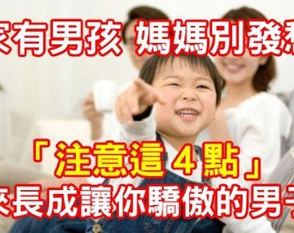 家有男孩,媽媽別發愁 「注意這4點」未來長成讓你驕傲的男子漢!