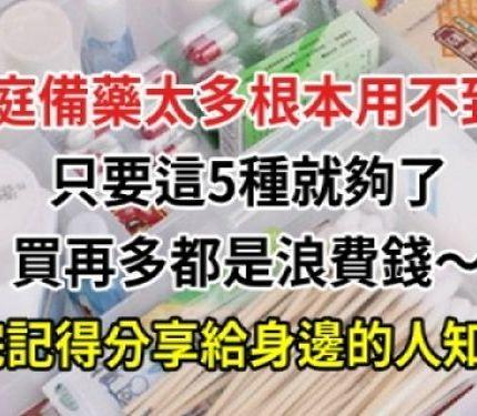 家庭備藥太多根本用不到!只要這「5種」就夠了,買再多都是浪費錢~