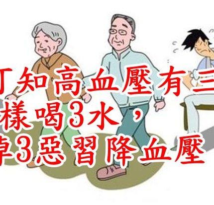 你可知高血壓有三怕?吃3樣喝3水,改掉3惡習降血壓