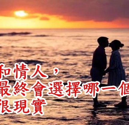 老婆和情人,男人最終會選擇哪一個?答案很現實