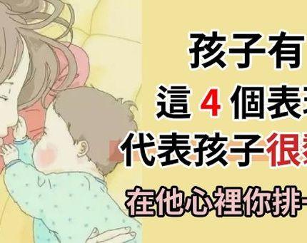 孩子有「4個」表現,代表孩子很黏你,在他心裡你排第一位,家長就偷偷開心吧!