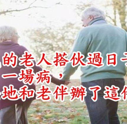 60歲的老人搭伙過日子,生了一場病,愉快地和老伴辦了這件事