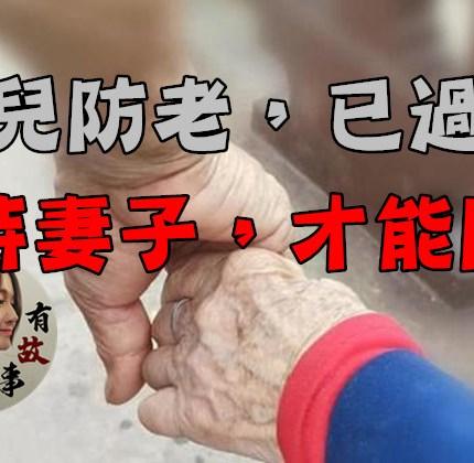 聰明的男人都懂得養妻防老:年輕時善待妻子,才有好的晚年生活