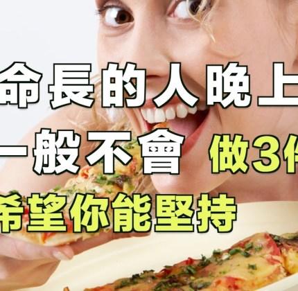 壽命長的人,晚上有4種飯不吃,3件事不做,看看你能做到麼