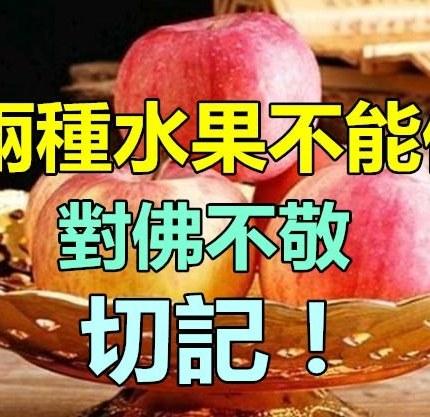 拜佛忌諱!「供養佛菩薩」不能用2種水果 否則對佛不敬「修不到福德」 還禍及家人