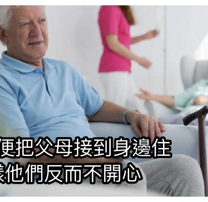 六十歲大叔感嘆:不要隨便把父母接到身邊住,那樣他們反而不開心