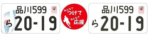 ラグビー日本代表の白ナンバー