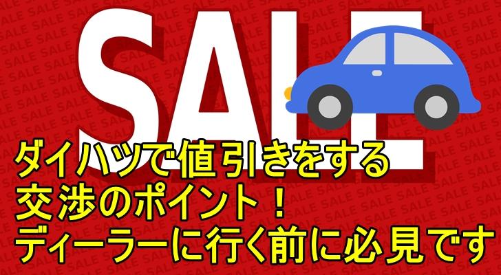 ダイハツ車の値引き