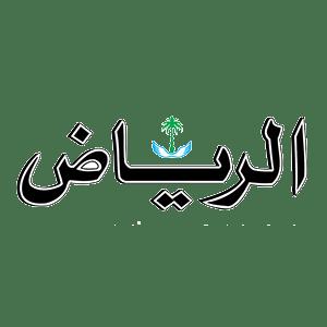 الجامعات الحكومية السعودية