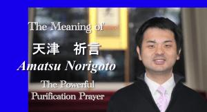 Amatsu Norigoto Poster Imagte