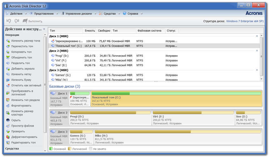 Acronis Disk Director 12.0 Build 96 Final Free Download