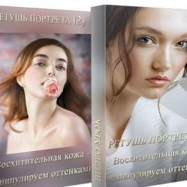 Marina Ulanova – Delightful skin – Manipulating Shades