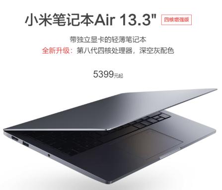 【37%OFF】Xiaomi Notebook Air 13.3が限定クーポン BGXM550U でお得に