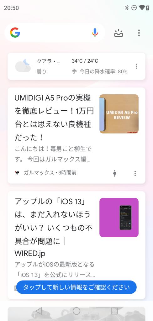 Umidigi A3 Pro 1万円以下で買える格安スマホの実力は?