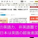 日本の英語力、非英語圏で53位 日本は英語の超後進国?