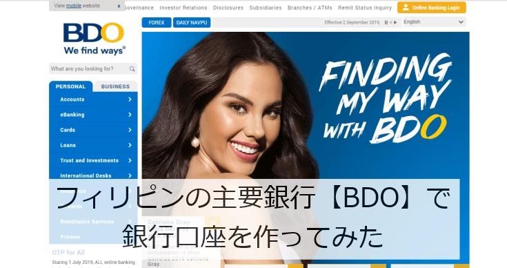 フィリピンの主要銀行【BDO】で銀行口座を作ってみた