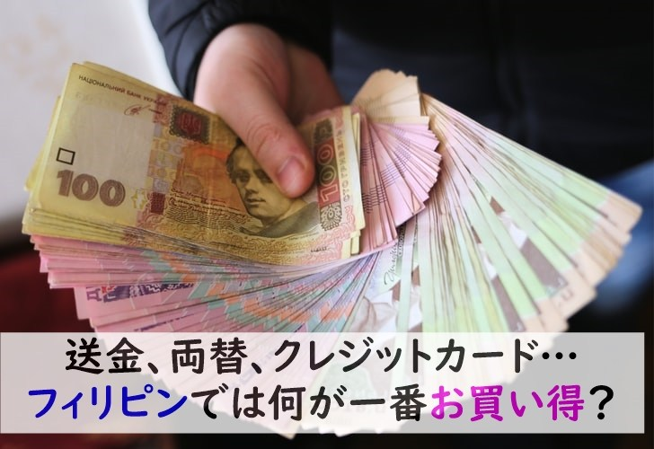 送金、両替、クレジットカード…フィリピンでは何が一番お買い得?