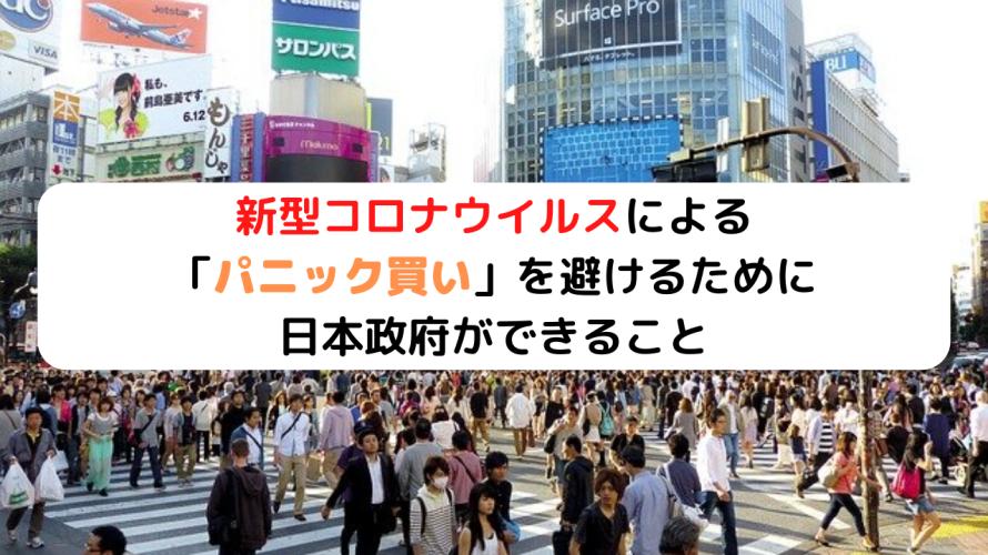 新型コロナウイルスによる「パニック買い」を<br>避けるために日本政府ができること