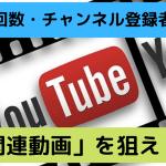 YouTubeの再生回数・チャンネル登録者数を増やすには、関連動画を狙うべし!!