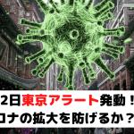 6月2日東京アラート発動!!コロナの拡大を防げるか??ところで東京アラートとは?