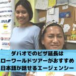 ダバオでのビザ延長はハローワールドツアーがおすすめ:日本語が話せるエージェンシー